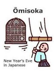 omisoka